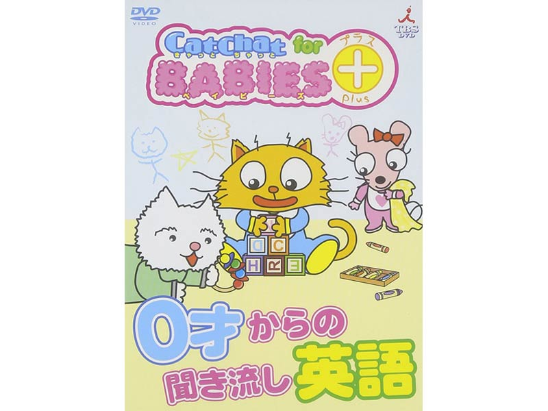 CatChat for BABIES+(プラス)[DVD]
