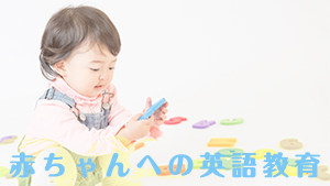 赤ちゃんと英語で遊ぼう!0歳から始めるメリット・デメリット