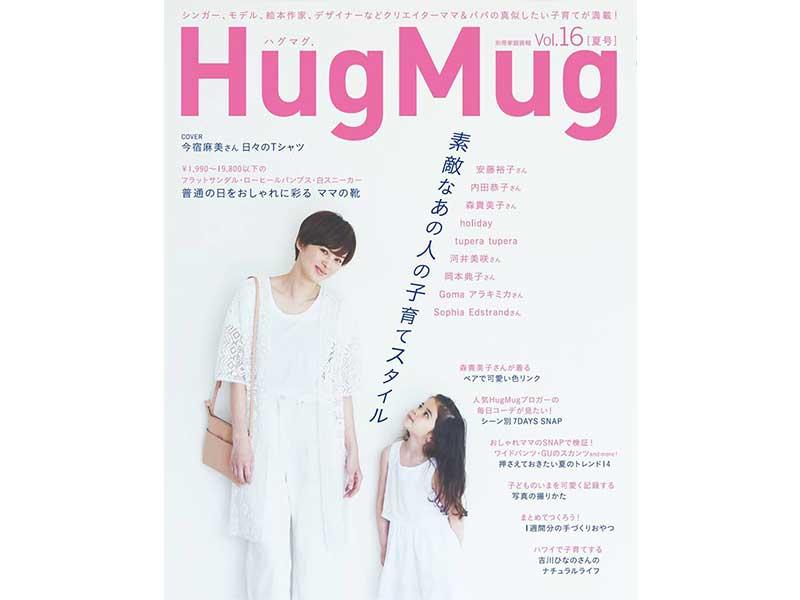 Hug Mug