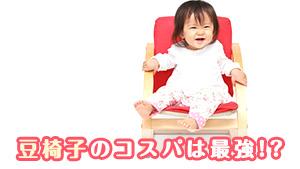 豆椅子おすすめ10/リメイクも簡単!いつまで使える?