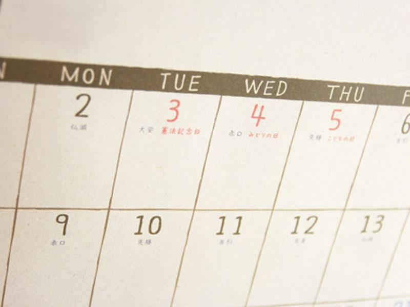 カレンダーの一部