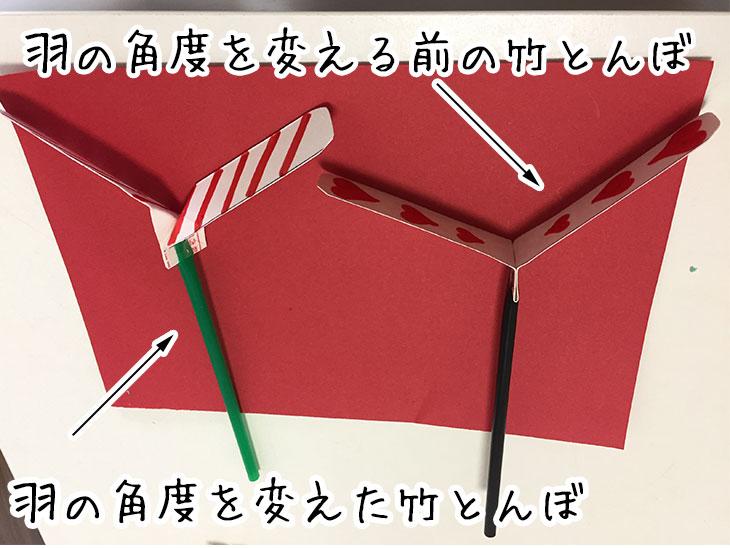羽根の角度が違う2本の牛乳パック竹とんぼ