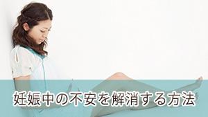 妊娠中の不安の原因とは?妊婦の出産の不安を解消する方法
