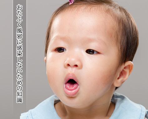 おたふく風邪が感染する力・経路・期間・予防接種の効果