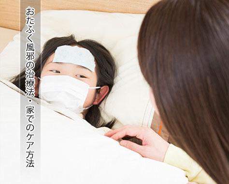 おたふく風邪の治療とは?子供への薬以外のケア方法