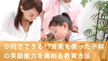 子供が英語教育で興味を持つ音楽で楽しく英会話する方法