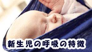 新生児の呼吸の数・音が荒い・早い・不規則な場合の病気とは