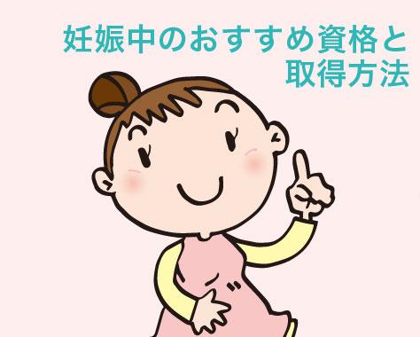 充実した妊婦生活と産後のために!妊娠中のおすすめ資格と取得方法