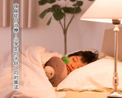夜尿症の治療~家庭で出来る対策法や病院でのアラーム治療