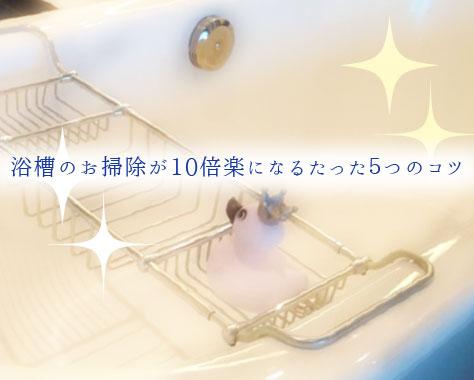 お風呂ピッカピカ!浴槽のお掃除が10倍楽になるたった5つのコツ