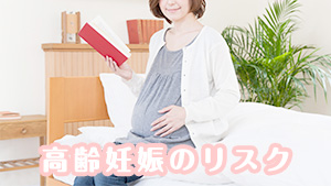 高齢妊娠の注意点~知っておくべき40代の高齢出産のリスク