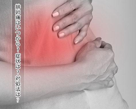 排卵痛はいつ?なぜ起きるの?症状を和らげる4つの対処法