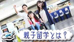 親子留学で夢を叶えよう!人気留学先の費用はどのくらい?