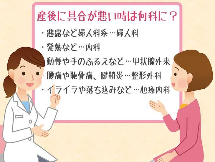 産後に具合が悪い時は何科に行けば良いか症状別受診可リスト