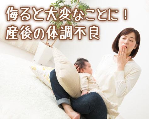 産後の体調不良に油断大敵!先輩ママが体験した思わぬ苦痛