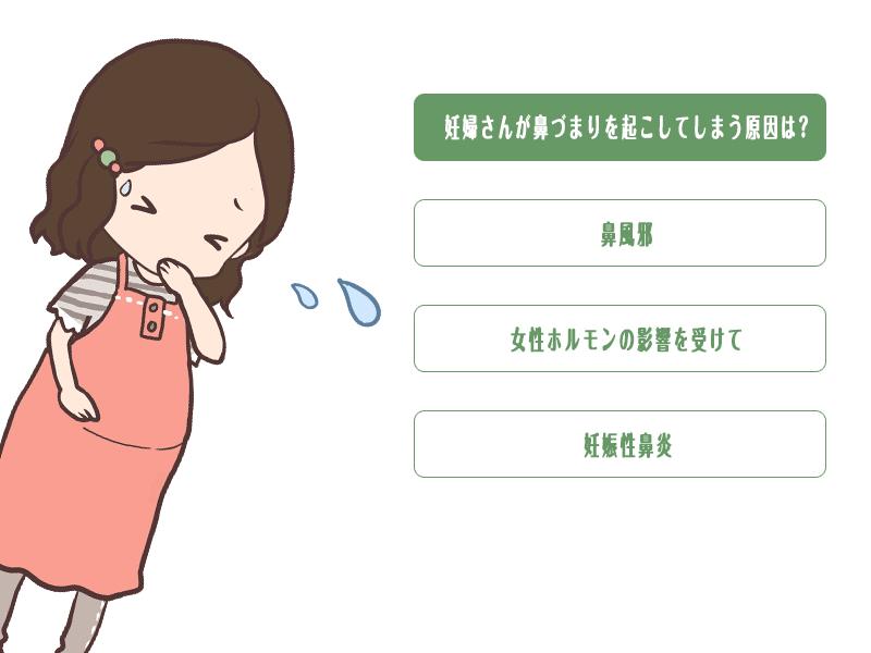 妊婦さんが鼻づまりを起こしてしまう原因は?