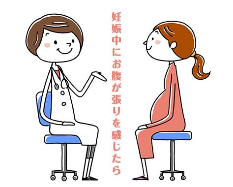 妊娠中のお腹の張りの原因は?妊娠初期~後期の張りの特徴