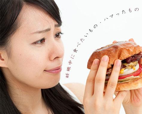 妊娠中に食べたいもの・無性に食べたくなるもの体験談12