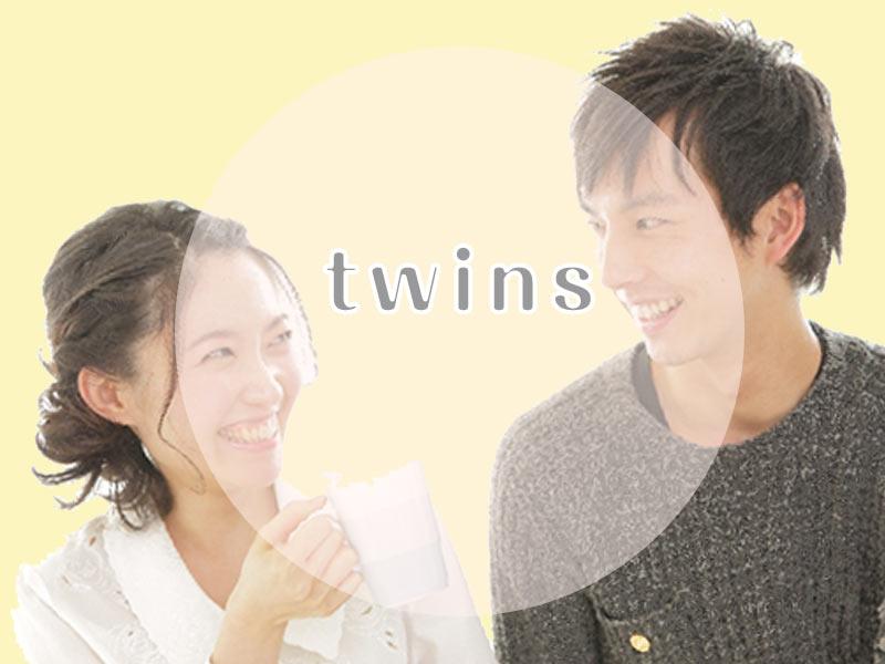 双子の兄妹