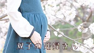 双子の妊婦さんは大変ですか?双子妊娠の先輩ママ体験談
