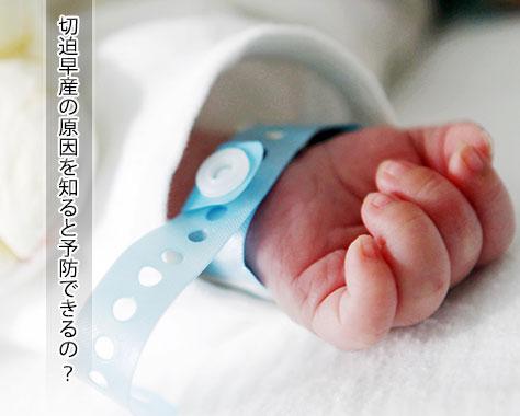 切迫早産の原因や症状とは?知っておきたい5つの予防策