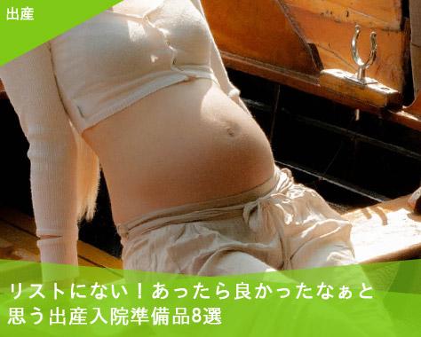 リストにない!あったら良かったなぁと思う出産入院準備品8選
