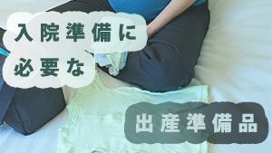 入院準備で出産後に後悔したくない!準備品選びの体験談11