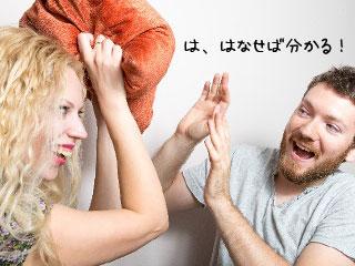 夫婦喧嘩の図