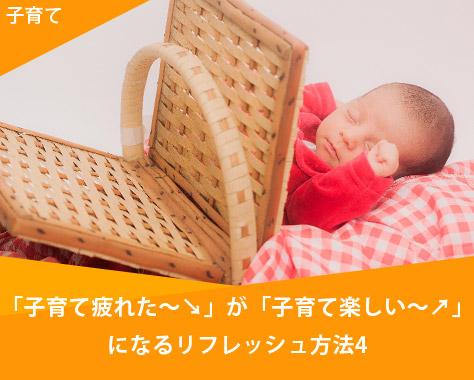 子育て疲れた~↓が子育て楽しい~↑になるリフレッシュ方法4