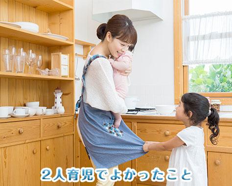 2人育児は辛い?イライラを乗り越えた先輩ママ体験談15