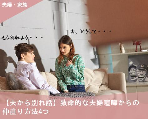 【夫から別れ話】致命的な夫婦喧嘩からの仲直り方法4つ