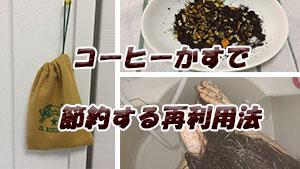 コーヒーかすの再利用で節約する技20~出がらしゴミの活用