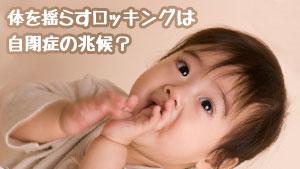ロッキングは自閉症のサイン?子供が体を前後に揺らす理由