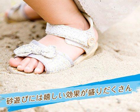 砂遊びデビューはいつから?幼児への8つの効果に大注目