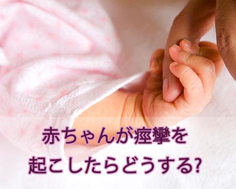 赤ちゃんの痙攣の原因とは?知っておくべき発作の特徴8つ