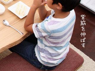 食卓について背筋がまっすぐな子供