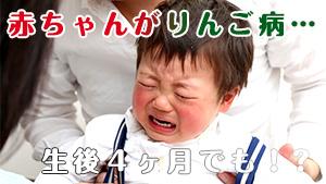 赤ちゃんがりんご病に?ほほが赤くなる以外の症状や治療法