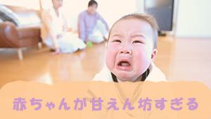 赤ちゃんの甘えん坊体験談!男の子/女の子どっちが甘えん坊