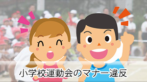 小学校の運動会で子供に恥をかかせる親のマナー違反11