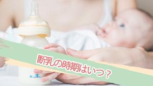 stop-breastfeeding-icatch