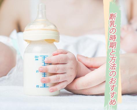 断乳の時期を教えて!先輩ママ15人が成功した断乳の方法