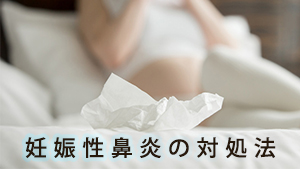 妊娠性鼻炎の対処法!原因から分かるいつから・いつまで?