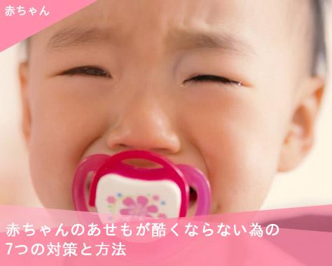 赤ちゃんのあせもが酷くならない為の7つの対策と方法
