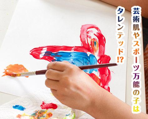 タレンテッドはスポーツや芸術の天才!?特徴や日本での教育
