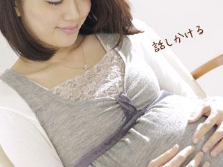 妊婦がお腹の赤ちゃんに話しかける