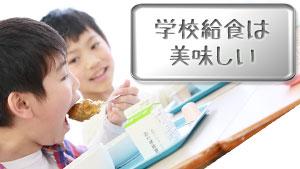給食の試食会で感じたこと体験談~学校給食の目的と役割は