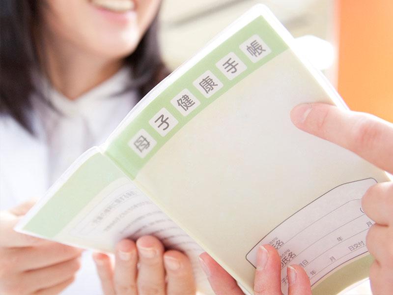 母子手帳をもらう女の人