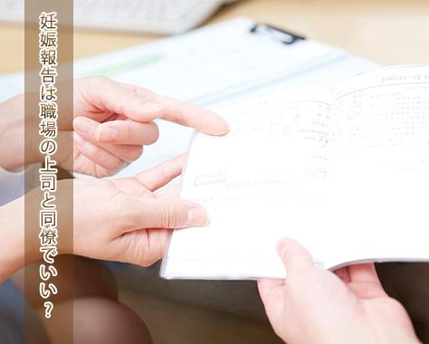 妊娠報告を職場でするならいつ誰に?会社への報告の注意点