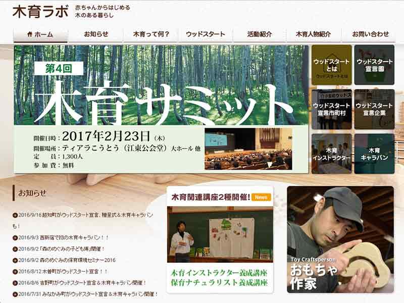 木育ラボ(サイト画面キャプチャ)