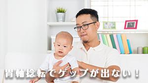 胃軸捻転とは?ゲップが出ない/母乳を吐く赤ちゃんの対処法